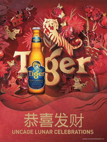 Tiger Beer debuted new artwork celebrating the 2018 Lunar New Year, Year of the Dog - Beverage Industry